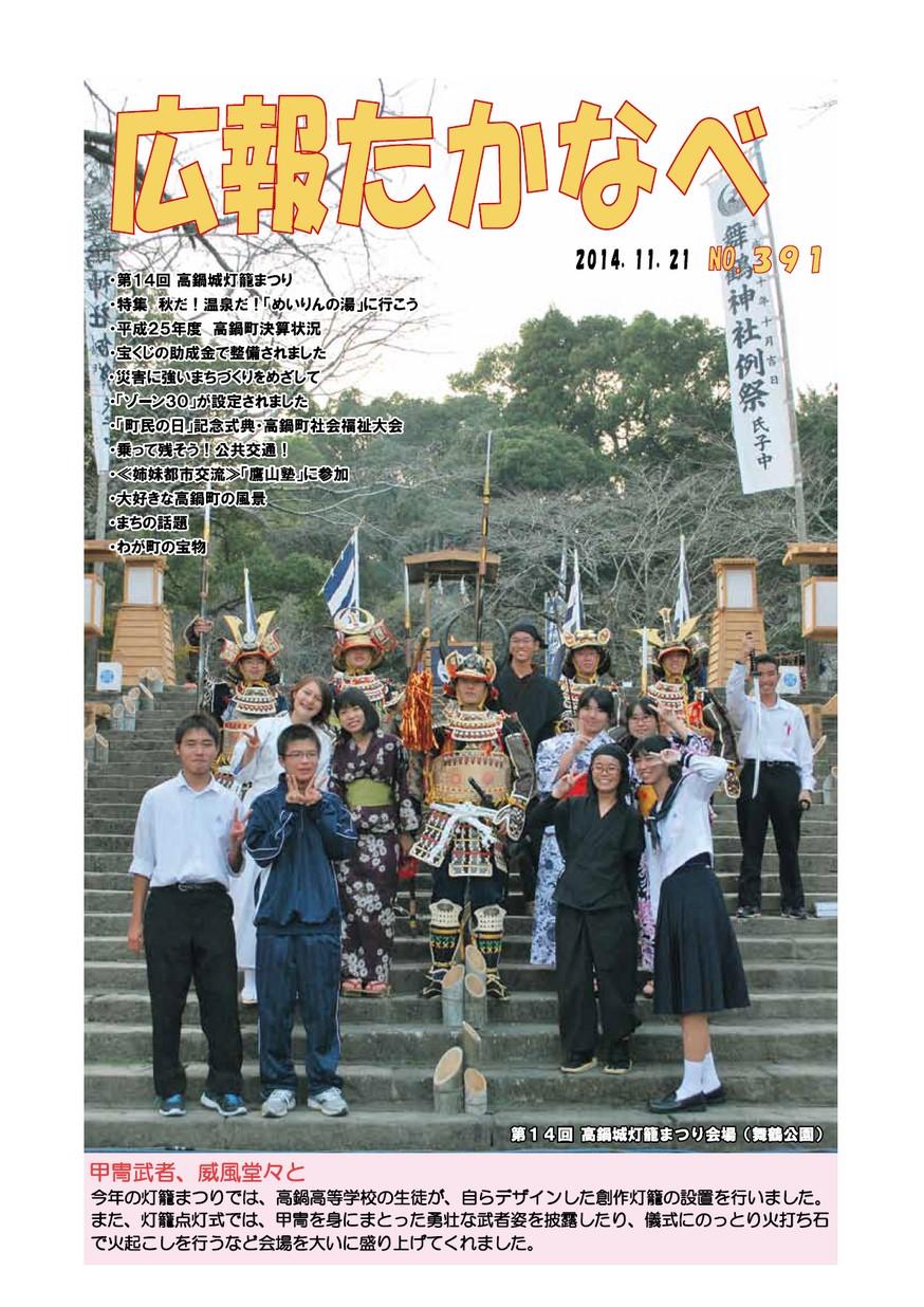 広報たかなべ No.391 2014年11月号の表紙画像