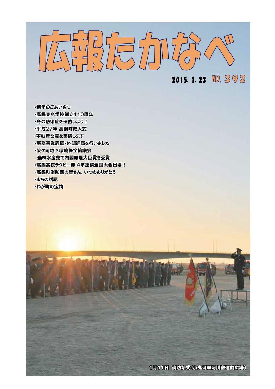 広報たかなべ No.392 2015年1月号の表紙画像