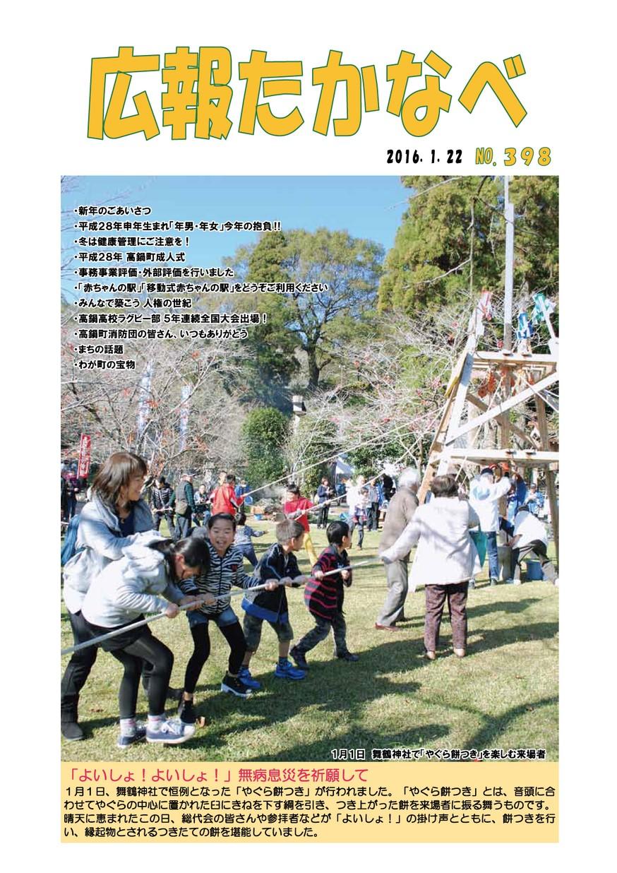 広報たかなべ No.398 2016年1月号の表紙画像