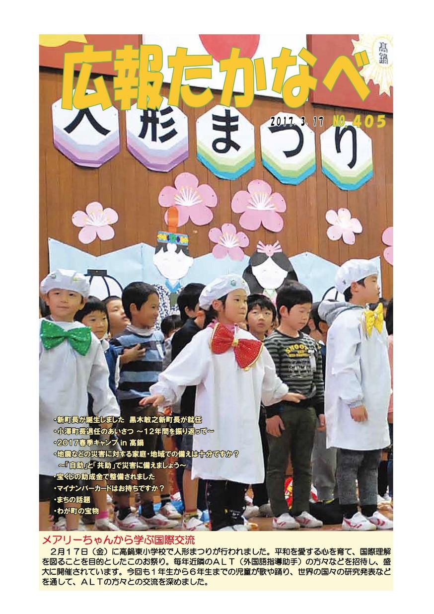 広報たかなべ No.405 2017年3月号の表紙画像