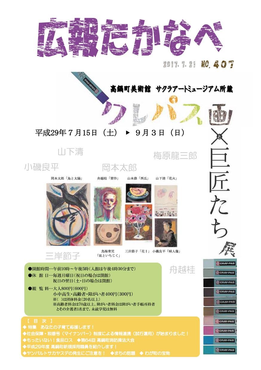 広報たかなべ No.407 2017年7月号の表紙画像