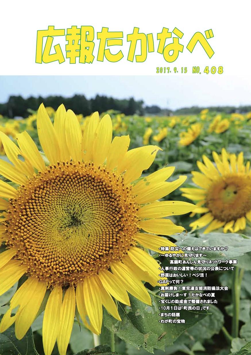 広報たかなべ No.408 2017年9月号の表紙画像