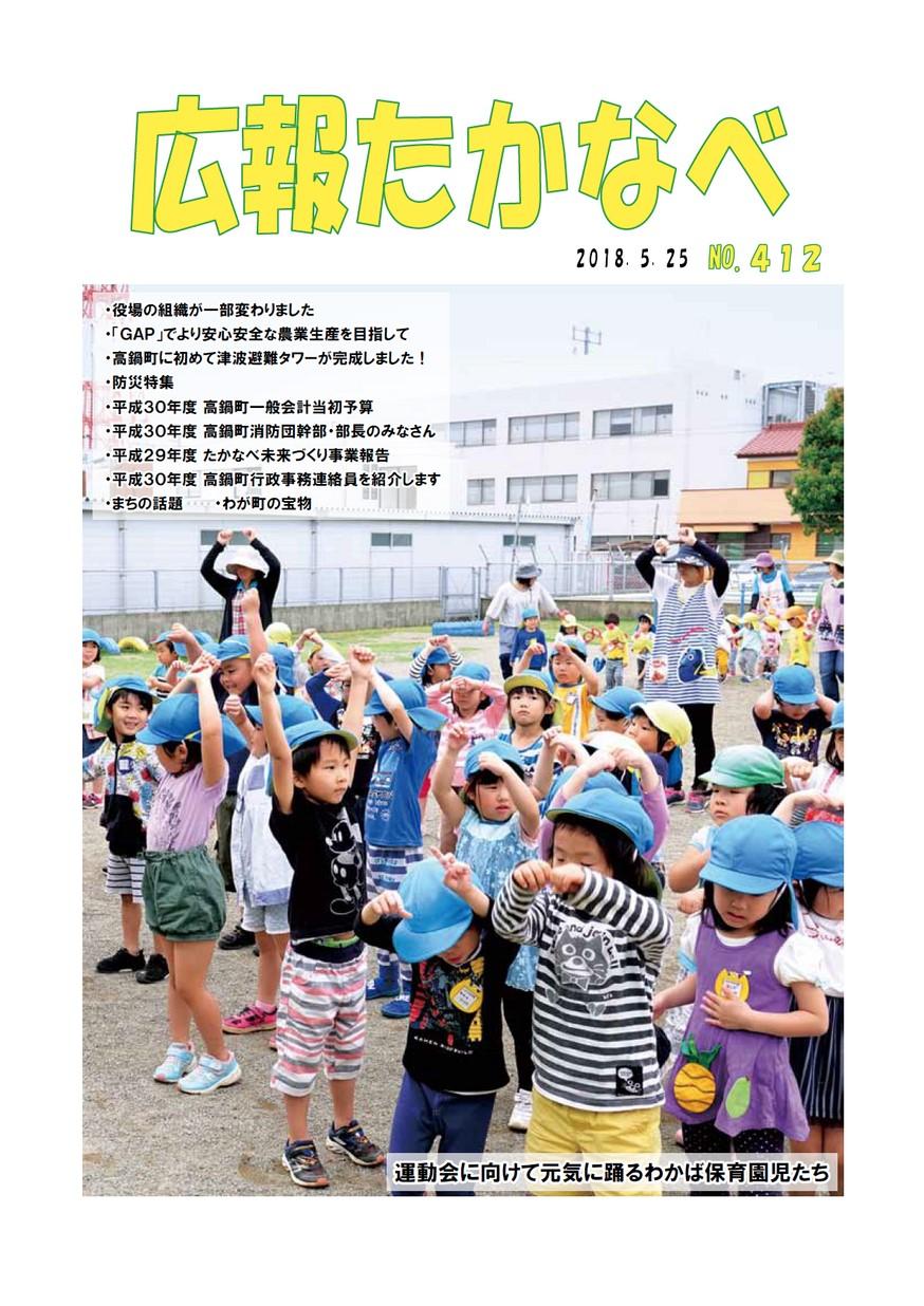 広報たかなべ No.412 2018年5月号の表紙画像