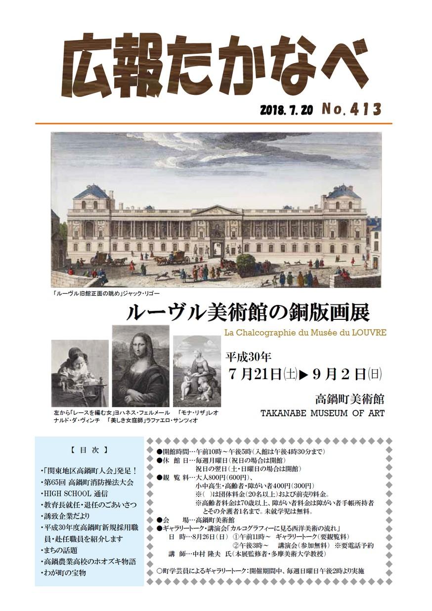 広報たかなべ No.413 2018年7月号の表紙画像