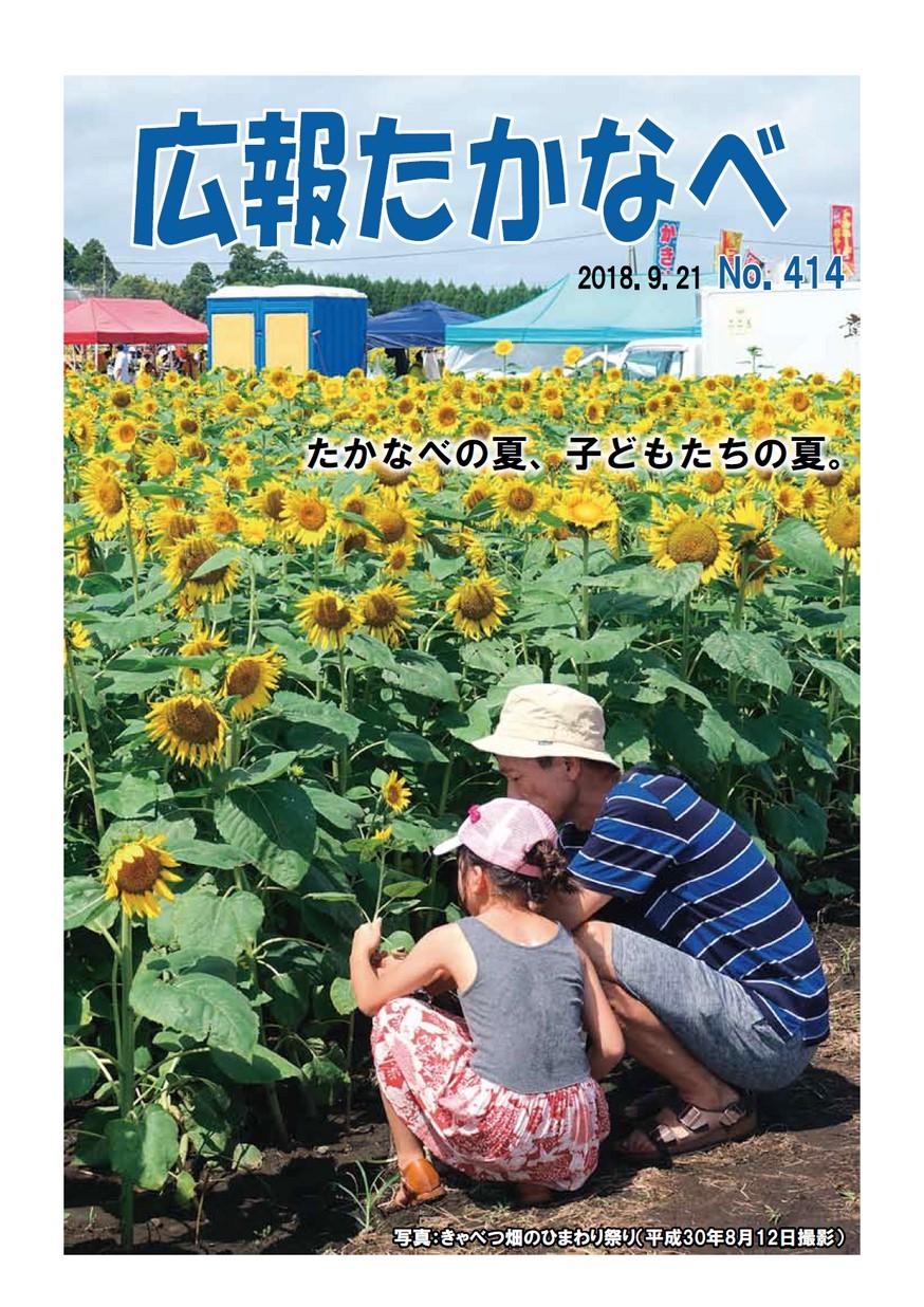 広報たかなべ No.414 2018年9月号の表紙画像