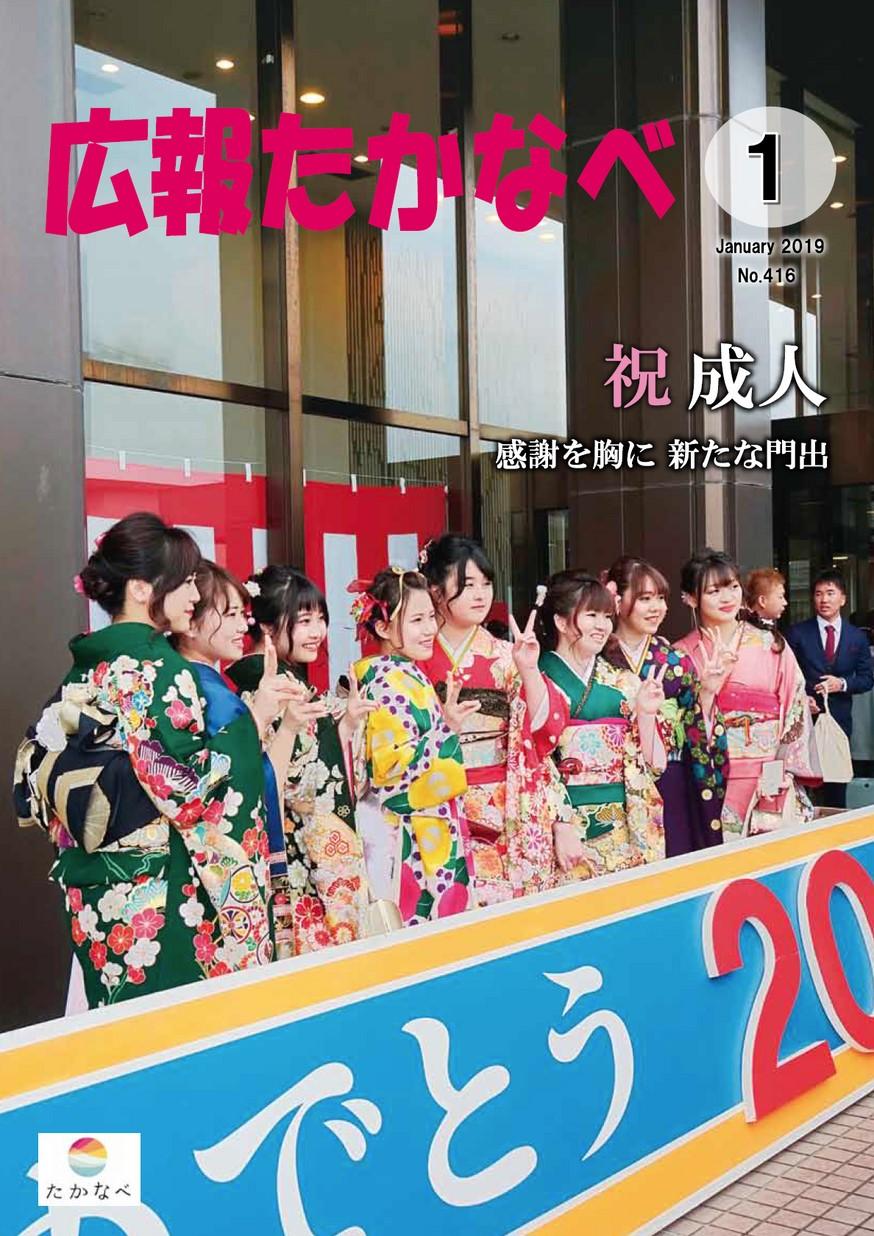 広報たかなべ No.416 2019年1月号の表紙画像