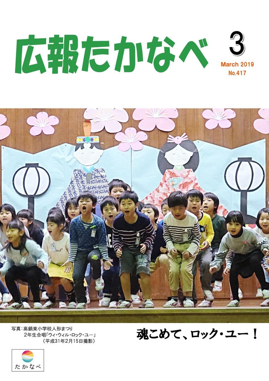 広報たかなべ No.417 2019年3月号の表紙画像