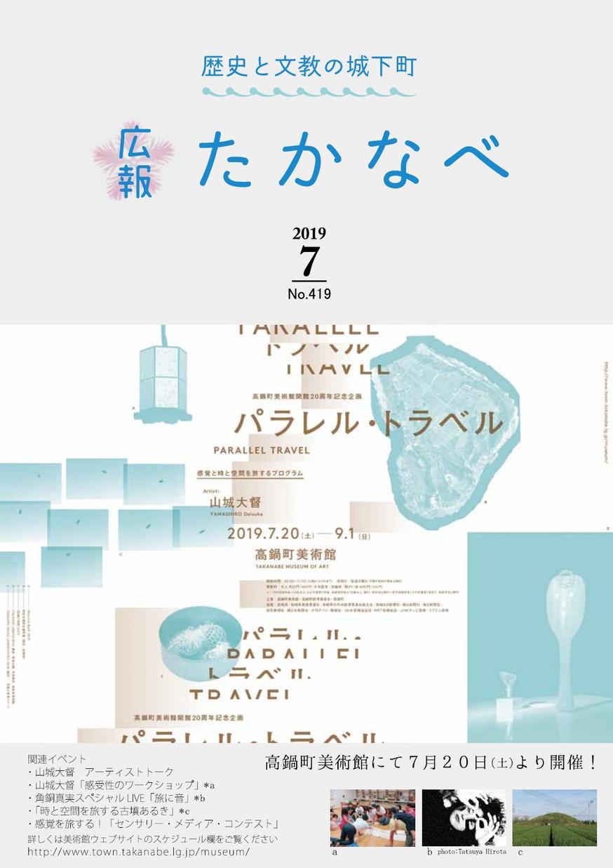 広報たかなべ No.419 2019年7月号の表紙画像