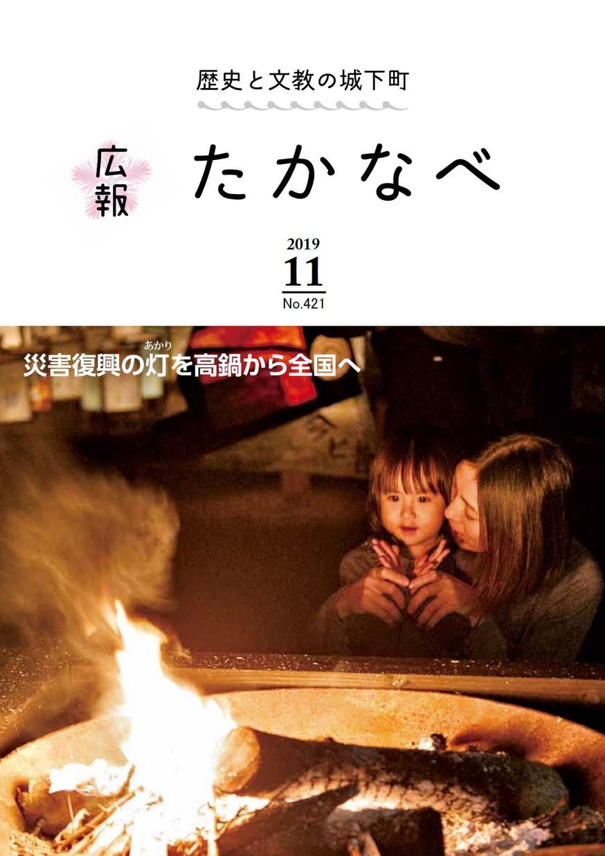 広報たかなべ No.421 2019年11月号の表紙画像