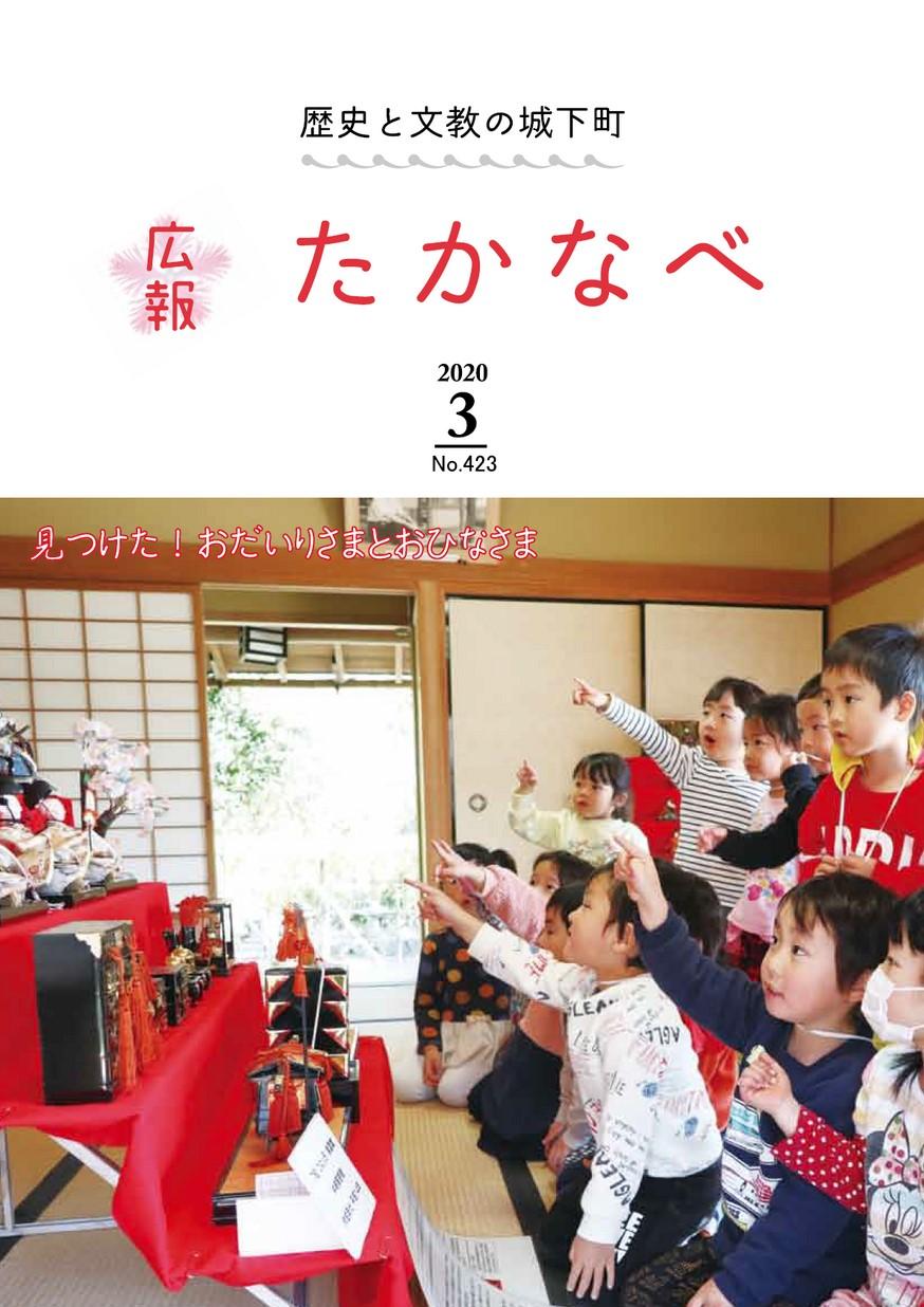 広報たかなべ No.423 2020年3月号の表紙画像