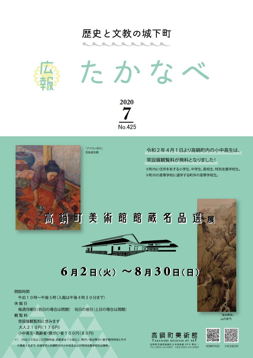 広報たかなべ No.425 2020年7月号の表紙画像