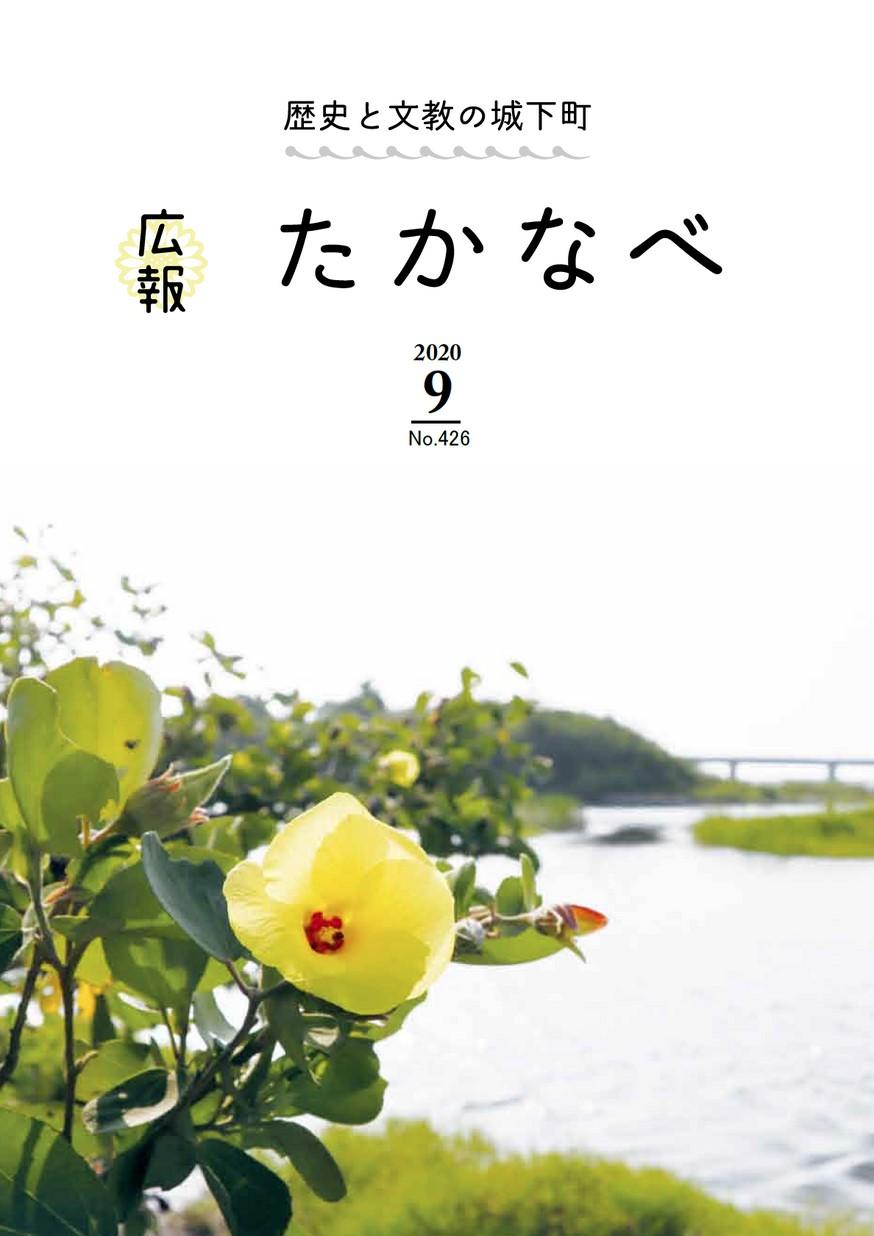 広報たかなべ No.426 2020年9月号の表紙画像