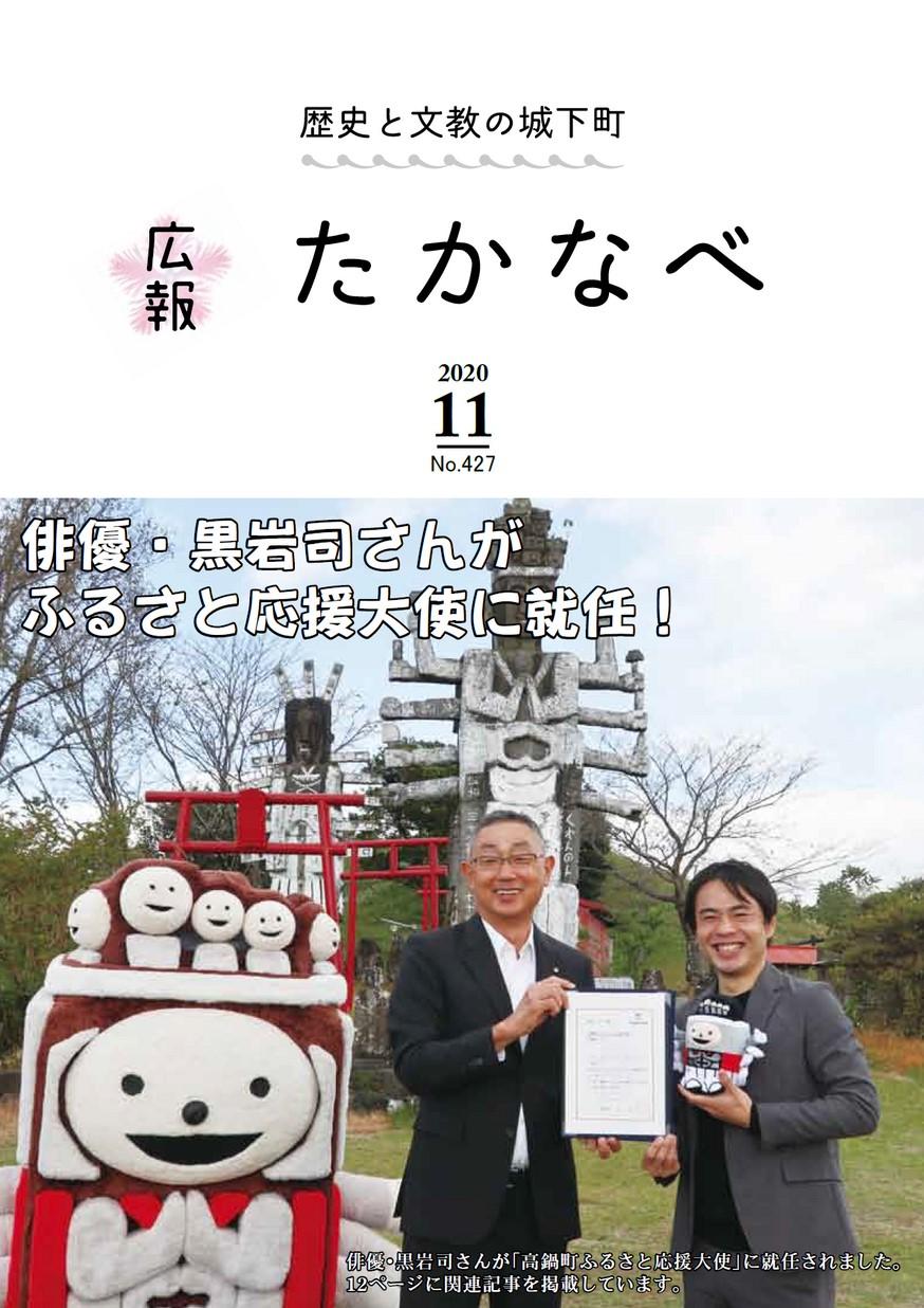 広報たかなべ No.427 2020年11月号の表紙画像