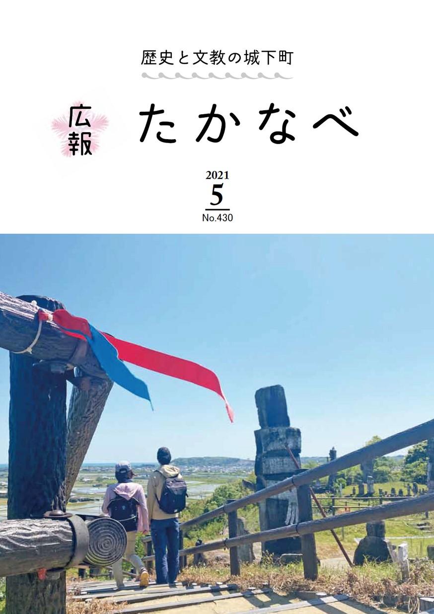 広報たかなべ No.430 2021年5月号の表紙画像