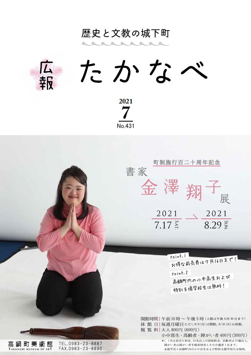 広報たかなべ No.431 2021年7月号の表紙画像