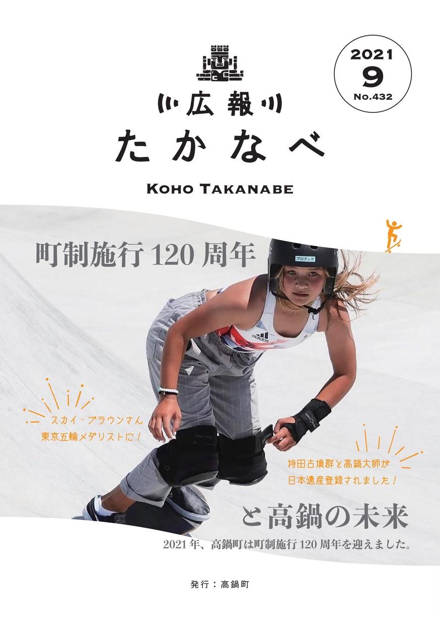 広報たかなべ No.432 2021年9月号の表紙画像
