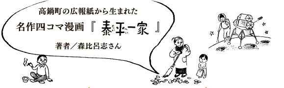 高鍋町の広報誌から生まれた 名作四コマ漫画「泰平一家」 著者/森比呂志さん